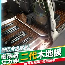 Honda Odyssey solid wood floor mat special 21 hybrid Alishen wood floor mat Odyssey modification