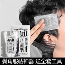 MOETA boys Korean sideburns correction Obedience shaping styling styling Hair softener cream Small red book shaking sound