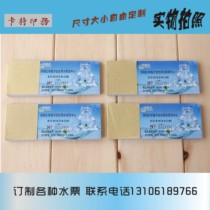 Water ticket printing custom made to make bucket water swimming ticket Pure water cash Coupon Printing Swimming voucher Custom
