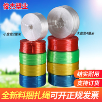 Plastic strapping rope Tear film strapping rope Nylon grass sealing rope Strapping grass rope packaging rope Fiber rope White rope