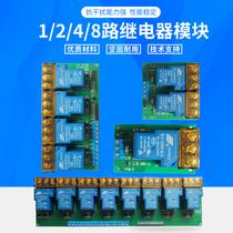 1 2 4 8路继电器控制模块抗干扰大功率延时定时循环电机电路触发