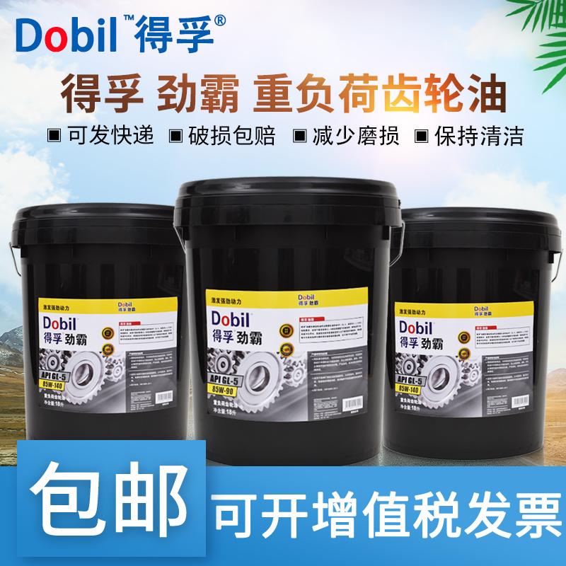 Defu gear oil GL-5 85W-90 Heavy duty vehicle gear oil Manual transmission oil 16KG 18L