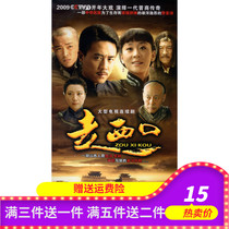 Legendary history TV series CD-ROM Walk Xikou DVD disc full version of Du Wei Nursery Fu Dalong
