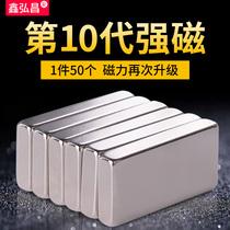 强力磁铁强磁贴片吸铁石圆形高强力钕小长方形吸铁器超强大铷磁石
