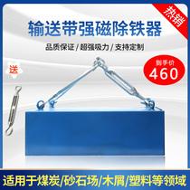 Forte bande transporteuse dabsorbeur de fer magnétique forte aimant industriel absorbeur de fer rectangulaire aimant permanent dissolvant de fer aimant suspendu
