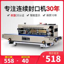 Yongchun 900 sealing machine automatic film sealing machine continuous sealing machine aluminum foil sealing machine tea mooncake automatic sealing machine commercial