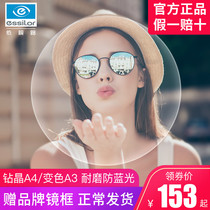According to as the road glasses official flagship eyeglasses myopia ultra-thin 1 74 mirror diamond crystal a4 color blue lens