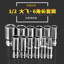 1 2 large fly plus long hexagonal sleeve head set car repair five-gold ratchet wrench tool 1 2 inch 12.5