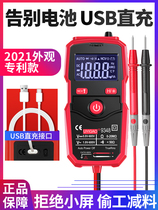 Multimeter burn-proof automatic high precision universal meter Electrician maintenance Digital intelligent fool-type household check breakpoint