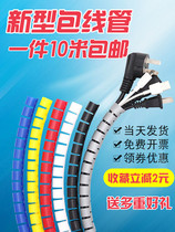 Winding tape Winding wire tube Storage tube Bundled network cable Serpentine outdoor monitoring wire harness Protective sleeve Cable wire