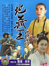 12 эпизодов сериала: (Король Тибета) легенда о горе цзюхуа в океане Чжан Хун Сюй Юй 3 DVD