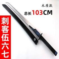 Couteau Magique des milliers de mètres L lame Assassin assassinat invité Wu six sept bois cinq 67 enfants de grande taille jouets 567 avec le colorant environnant