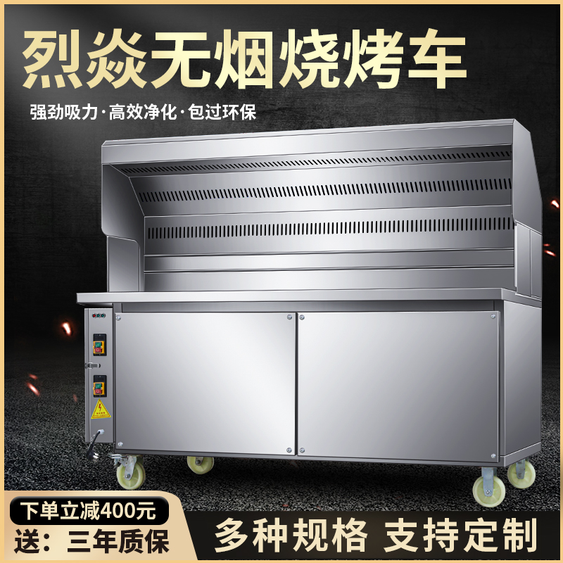 Smoke-free barbecue car commercial stall mobile night market smoke purifier charcoal environmental protection barbecue machine