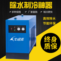 Cold dryer refrigerated dehumidifier 1.5 2.5 3.8 6.5 10 cubic air compressor industrial oil and water separator