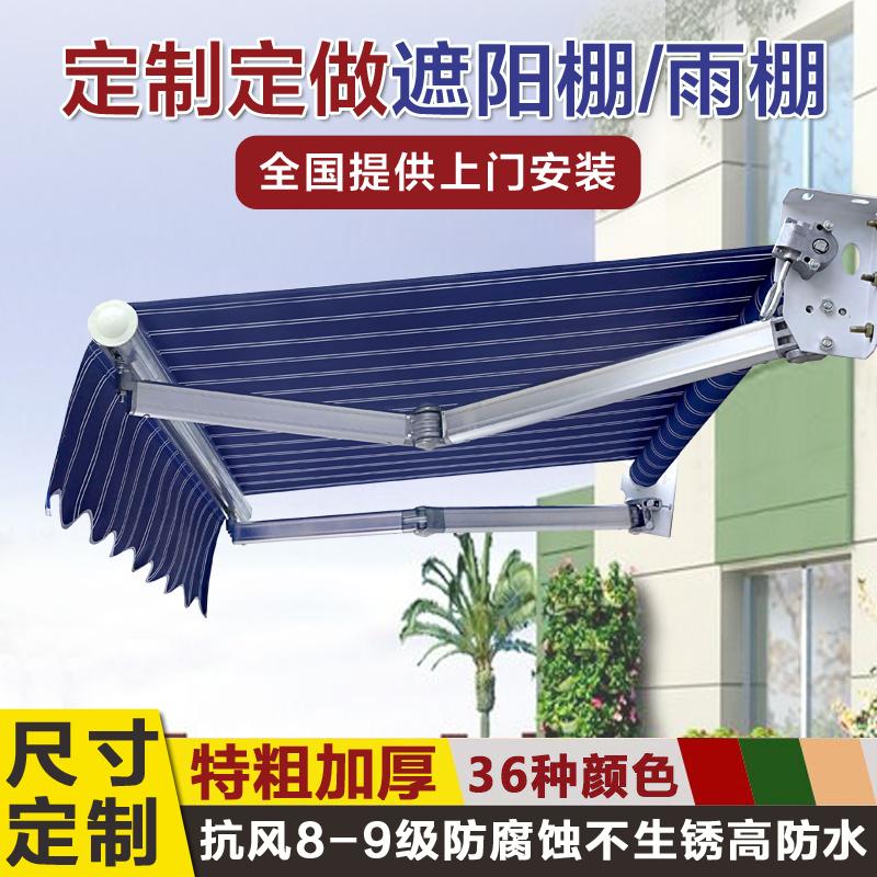 Sunshade folding telescopic electric shrink awning balcony outdoor rain-proof tent cloth courtyard eaves rain shed