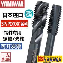 YAMAWA Japan import screw tapping machine with screws yamawam3m4m5m6m8OX first end straight slot screw tap
