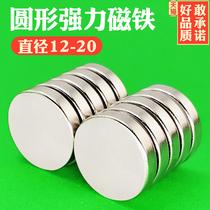 Aimant rond fort (diamètre 12-20mm) haute résistance aimant néodyme rubidium fort aimant puce magnétique acier