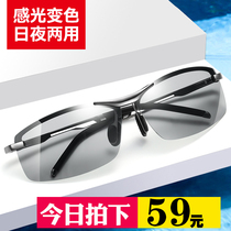 Night vision glasses driving special sunglasses men day and night with fishing color-changing polarise sunglasses mens eyes