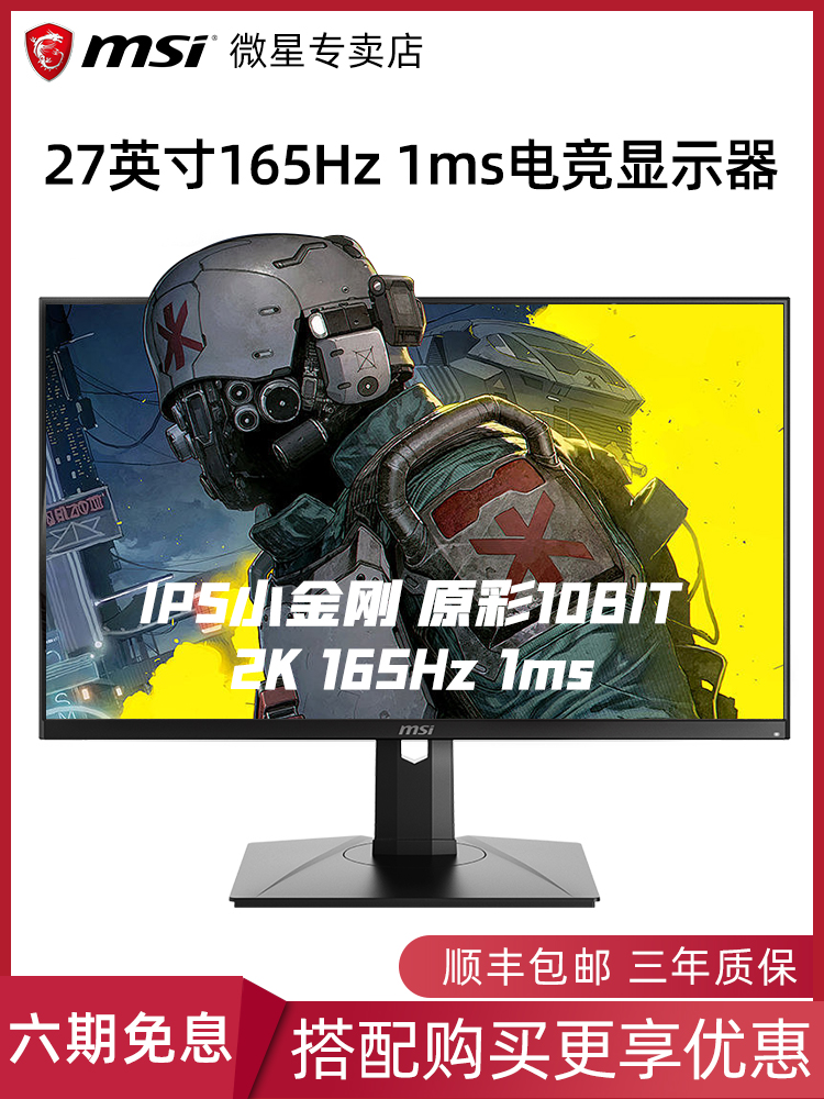 Microstar 27-inch 2k144hz display PAG272QR2 computer ps5 electronic race ips screen 165 small King Kong HDR