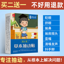 Children with ADHD stick to wink herbal belly button paste children shake their heads and shrug their throats