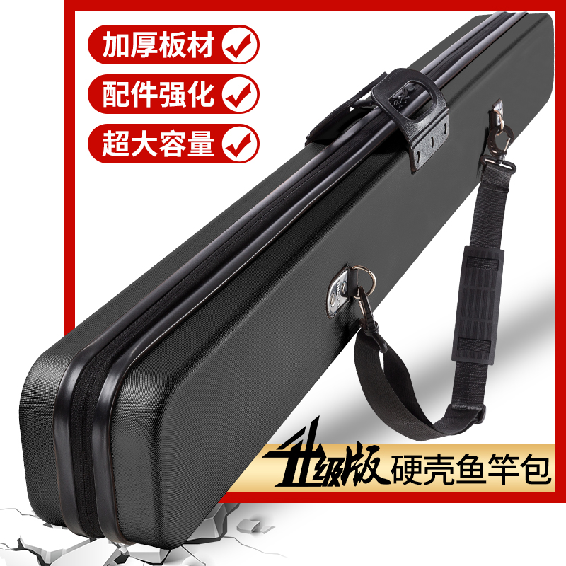 Fish rod pack hard shell ABS large-capacity multi-functional fishing gear storage rod bag fishing gear bag 1.25 meters 1.2 thick special price