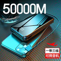 Charging treasure 50000M large capacity official flagship store ultra-thin small and portable 1000000 ultra-large number of its own line fast charging mobile phone dedicated 2021 new high-end 20000 mAh