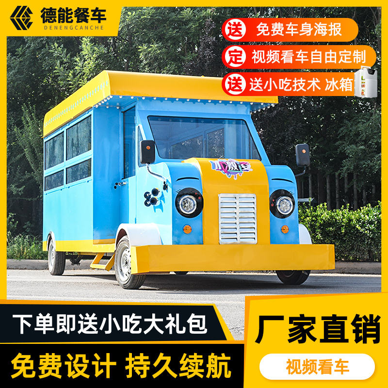 Multi-purpose snack truck fast food truck mobile dining car electric motorhome stall car barbecue breakfast stall cart