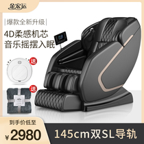 Jin Hongyun smart massage chair home full body German SL dual-rail space luxury capsule small electric fully automatic
