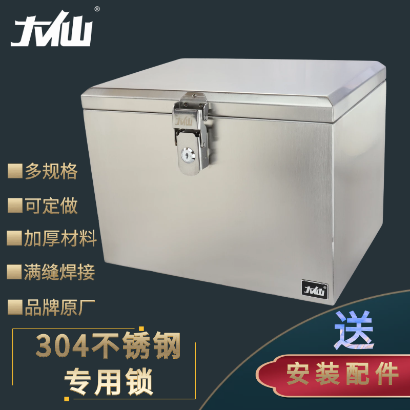 Daxian stainless steel tail box locomotive thickened trunk electric car plus waterproof anti-theft lock tail box made