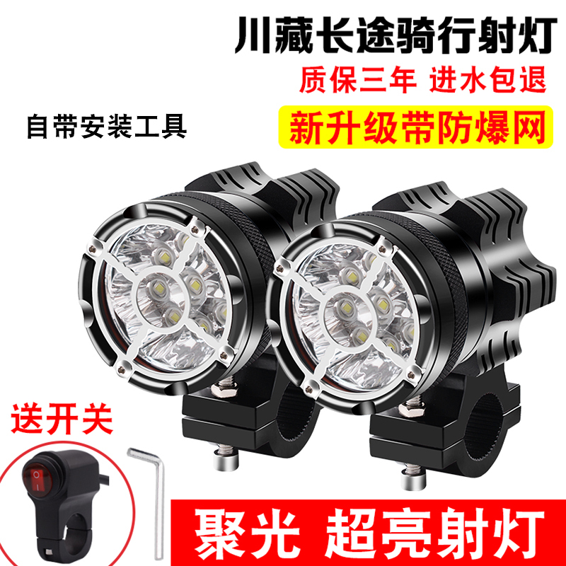 WUPP motorcycle spotlight paving light ultra-bright bright light a pair of motorcycle special external led lights open road lights