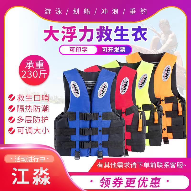 Adult life jacket fishing big buoyancy vest boat with professional fishing thin water survival equipment children adults