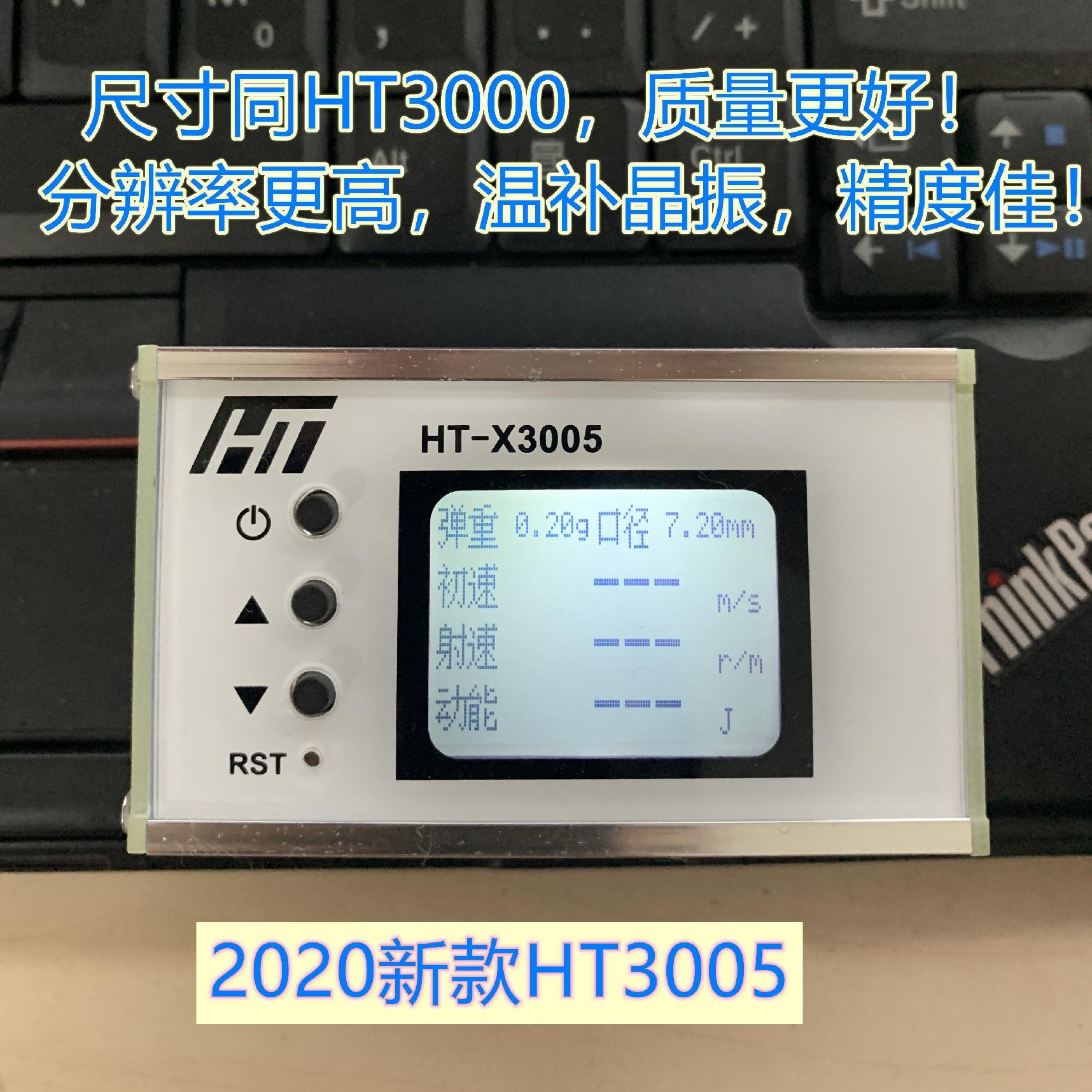 测速器初速仪初速测速仪工厂店直销超X3200E9800弹丸测速