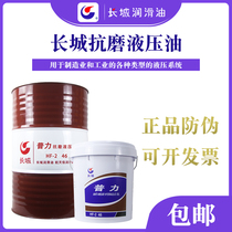 Anti-wear hydraulic oil L-HM32 # 68 excavator forklift Injection molding machine lubricating oil No 46 200L