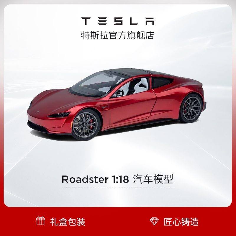 Tesla Tesla Collection Swing Model Toy Car Simulation Roadster 1:18