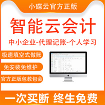 Small disk cloud financial software accounting do accounting software agent accounting management software financial analysis system network version excel form genuine permanent single-machine cloud accounting billing software