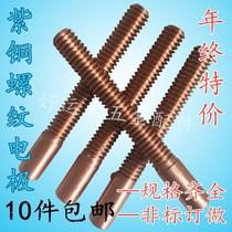 Threaded electrode EDM electrode British American copper Red Copper threaded electrode discharge rocker electrode