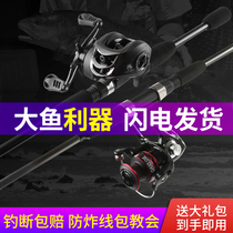 Newbies water drop wheel set spinning car road ya rod full set of fishing rod far throw mouth sea pole throwing horse mouth black fishing rod