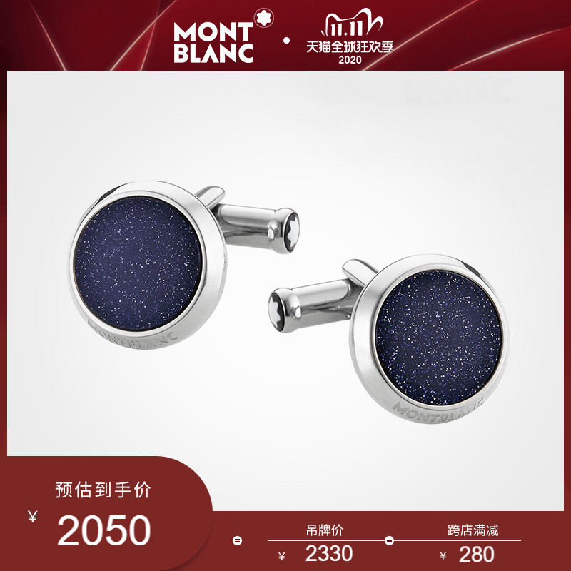 Montblanc Montblancs large-class 釦