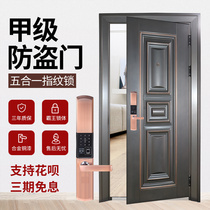 You when the family class A anti-theft door home door door door door security door steel door villa door mother door door