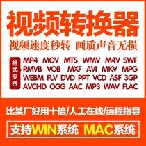 mp4 movie converter mov mts rmvb m4v mp3 format conversion tool win mac system