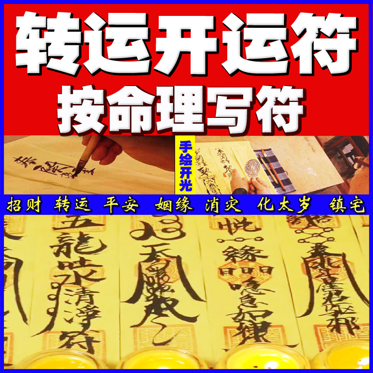 Transfer character Fortune seeking career fortune lucky peach marriage Peach fortune Tai Sui Peace Amulet Spell Spirit