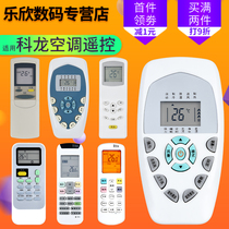 Suitable for Colong air conditioning remote control universal universal model DG11E4-19 20 23 16 KFR-23 35GW VGFDBP-A3 KL-11 Colong air conditioning remote control universal