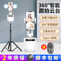 Mobile live broadcast bracket Gimbal stabilizer Intelligent automatic follow-up artifact 360 degree rotation Face recognition shake audio and video shooting Outdoor photo Selfie photography video Stabilization Tripod
