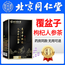 Wubao Tea Mens long-lasting kidney care Wolfberry ginseng Male kidney tonic Health care Qi and blood Eight treasures health care kidney tea
