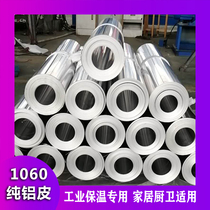 Full-field aluminum leather 0.5mm thick 0.4 0.3 0.2 insulation 1mm rust-proof aluminum sheet aluminum roll shipped on the same day