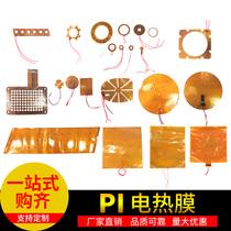 Polyimide electrothermal membrane Pi heating film temperature control adjustable temperature heating sheet anti-fog heating sheet 12V24v heating film