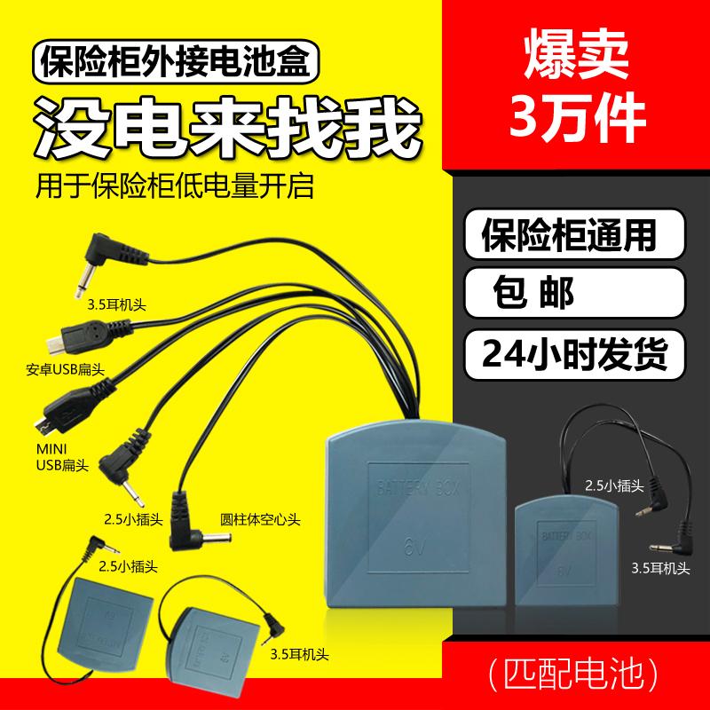 Safe box emergency external universal power box backup battery box safe box charger 2.5 3.5 head