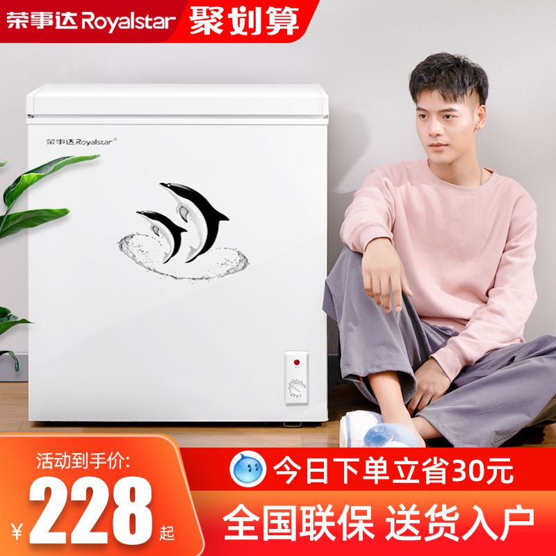 Rongsta 136L small freezer household energy-saving commercial large-capacity freezer small mini refrigeration cabinet