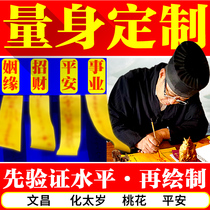 Tai Sui peach blossom luck Lucky luck for marriage career compound Wenchang exam Health and safety Body protection card character