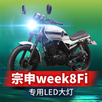 Zongshen week8Fi EFI ZS150 motorcycle LED headlight modification accessories Lens far and near light integrated bulb